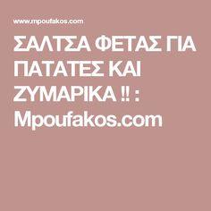 ΣΑΛΤΣΑ ΦΕΤΑΣ ΓΙΑ ΠΑΤΑΤΕΣ ΚΑΙ ΖΥΜΑΡΙΚΑ !! : Mpoufakos.com