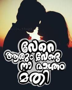 😊അത് മതി 😊 to my feoncy. New Love Quotes, Love Yourself Quotes, Cute Quotes, Inspirational Quotes, Love Quotes In Malayalam, Crazy Feeling, Broken Words, Status Quotes, Peeling