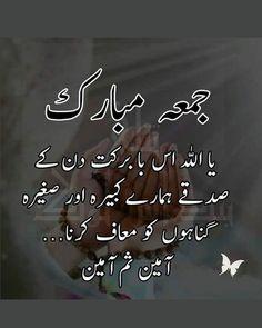 Jumma Mubarak Shayari Islamic In Urdu Hindi English Jumma Mubarak Shayari, Jumma Mubarak Messages, Hadees Mubarak, Jumma Mubarak Quotes, Religious Quotes, Islamic Quotes, Urdu Quotes, Qoutes, Ramzan Mubarak Quotes