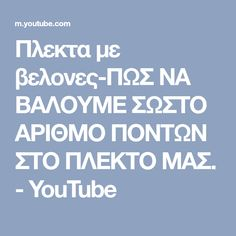 Πλεκτα με βελονες-ΠΩΣ ΝΑ ΒΑΛΟΥΜΕ ΣΩΣΤΟ ΑΡΙΘΜΟ ΠΟΝΤΩΝ ΣΤΟ ΠΛΕΚΤΟ ΜΑΣ. - YouTube