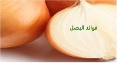 البصل.. ربما يذرف دموعك لكنه معجزة طبية وفوائده لا تحصى | شاهد فلسطين الاخبارية