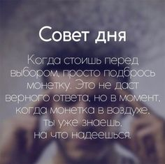 (99) Одноклассники The Words, Cool Words, Wise Quotes, Motivational Quotes, Inspirational Quotes, Russian Quotes, My Mood, Life Motivation, Beautiful Words