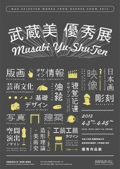 White and yellow elements on dark grey background Japanese lettering poster typography graphic image Art Art director Poster Artwork Visual Graphic Mixer Composition Communication Typographic Work Digital Japanese Web Design, Japan Design, Flyer Design, Modern Design, Typo Logo, Typography Poster, Graphic Design Typography, Dm Poster, Poster Layout