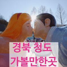 경북 가볼만한곳 청도 여행 데이트코스 http://i.wik.im/297954
