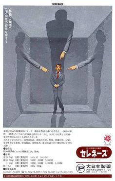 Tumblr: kikikikaikaikai:    見れば見るほどコワイ 不安になる向精神薬の広告 : コピペ情報局