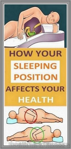 HOW YOUR SLEEPING POSITION AFFECTS YOUR HEALTH | 234 health and fitness