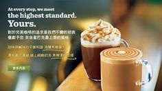 President Starbucks Coffee Corp.統一星巴克