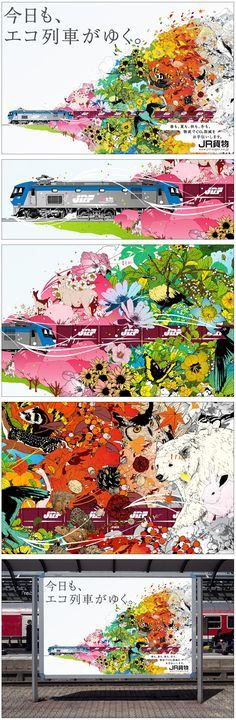 JR (Japan Rail) advertisement by Marumiyan.