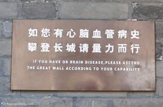 Perhaps it's better just to stay off the Great Wall