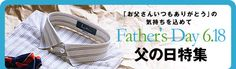 「お父さんいつもありがとう」の気持ちを込めて【父の日特集】