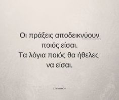 Unique Quotes, Short Inspirational Quotes, Meaningful Quotes, Rap Quotes, Mood Quotes, Life Quotes, Big Words, Greek Words, Religion Quotes