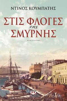 Στις φλόγες της Σμύρνης - Ντίνος Κουμπάτης - Μια αρχοντική οικογένεια της Σμύρνης, με ρίζες απ' την Κρήτη, βιώνει το 1922 την καταστροφή της πόλης όπου ζει. Μέσα από τον ορυμαγδό η οικογένεια θα βγει αποδεκατισμένη και όσοι καταφέρουν να επιβιώσουν θα καταλήξουν ύστερα από ένα επώδυνο ταξίδι στην Κρήτη και στον Πειραιά. Μαζί με άλλους θα παλέψουν και θα δημιουργήσουν μια νέα ζωή, χωρίς ποτέ να ξεχάσουν  την πατρίδα και χωρίς να επουλωθούν οι πληγές του ξεριζωμού.