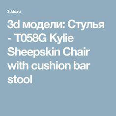 3d модели: Стулья - T058G Kylie Sheepskin Chair with cushion bar stool