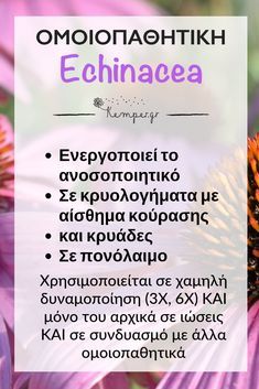 #echinacea #ομοιοπαθητική #παιδια #ανοσοποιητικό #πονόλαιμος #μωρά #βρέφη #κρυολόγημα Homeopathy, Trees To Plant, Health Tips, Healthy Lifestyle, Healing, Parenting, Cold, Plants, Health