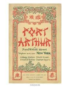 1920s Port Arthur Chinese Restaurant Vintage Menu Poster Cool Culinaria USA…
