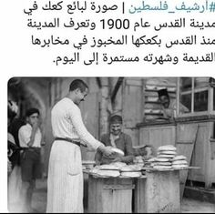 Arabic Words, Arabic Quotes, Palestine History, We Are Coming, Islam Facts, Vulnerability, Old Photos, Comebacks, Homeland