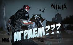 Mark of the Ninja - ИГРАЕМ???