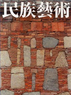 Vol.25 2009 / ethnic Society for Arts and folk art Ethno-Arts