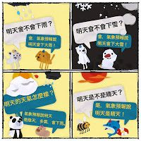 Learn Chinese .Teach Chinese. 紐約。教中文。筆記。: Use iPad Apps to Teach Chinese