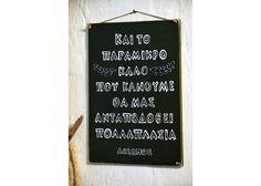 Και το παραμικρό καλό, που κάνουμε, θα μας ανταποδοθεί πολλαπλάσια Ancient Greek Quotes, Culture Quotes, Wooden Signs With Sayings, Greek Culture, Chalkboard Quotes, Letter Board, Art Quotes, Hand Painted, Lettering
