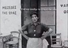 ετσι και ανοιξω το στοματακι μου Tv Quotes, Movie Quotes, Wisdom Quotes, Funny Images, Funny Pictures, Funny Greek Quotes, Word Pictures, Funny Messages, Funny Moments