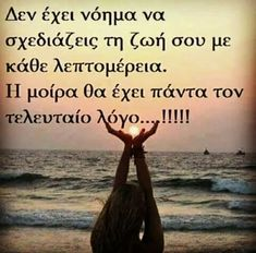 Picture Quotes, Quote Pictures, Greek Quotes, Quote Posters, Favorite Quotes, Life Quotes, Wisdom, Words, Studios