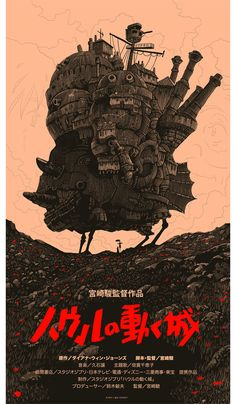 Alternative movie poster for Howl's Moving Castle by Olly Moss