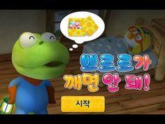 [HD] 뽀로로가 깨면 안돼!#1, with Pororo宝露露,Popolo, Пороро, ポロロ,เกาหลี