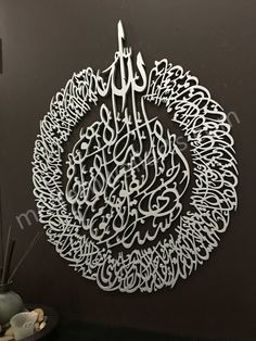 Ayat Al Kursi Round Modern Islamic Arabic Calligraphy Art - Modern Wall Arts What Are Colours, All The Colors, Islamic Art Pattern, Pattern Art, Steel Art, Steel Metal, Arabic Calligraphy Art, Caligraphy, Modern Wall Art