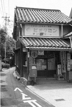 古い町並み 倉敷市玉島長尾 - 懐かしい昭和の情景を追って Asian Architecture, Historical Architecture, Old Pictures, Old Photos, Vintage Photos, World Street, Japan Shop, Japanese Landscape, Japanese Streets