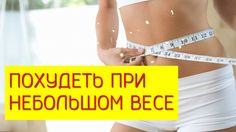 Когда нужно похудеть всего на несколько килограмм. [Галина Гроссманн]