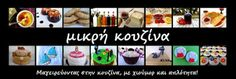 μικρή κουζίνα Greek Desserts, Greek Recipes, Greek Pastries, Food And Drink, Cooking Recipes, Sweets, Snacks, Cookies, Fruit
