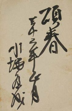 New Year's greeting card of 1957 by Japanese author, Yasunari KAWABATA (1899~1972)