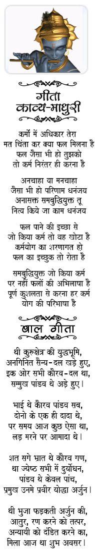 Geeta kavita Sanskrit Language, Sanskrit Words, Hindi Qoutes, Quotations, Strong Quotes, True Quotes, Mahabharata Quotes, Indian Literature, Geeta Quotes