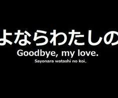 Goodbye, my love. Goodbye, my love. - Goodbye, my love. Goodbye, my love. Basic Japanese Words, Japanese Phrases, Study Japanese, Japanese Culture, Japanese Language Lessons, Korean Language, Goodbye My Love, Japanese Quotes, Language Quotes
