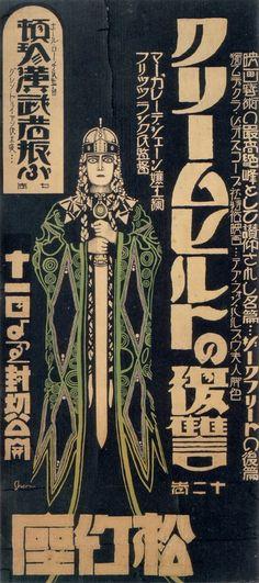 "Japanese poster of ""Die Nibelungen: Kriemhilds Rache"". Dir.: Fritz Lang, 1924 J"