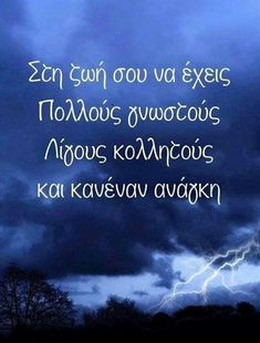 My Life Quotes, Wise Quotes, Inspirational Quotes, Big Words, Greek Words, Religion Quotes, Greek Quotes, Picture Quotes, Feel Better