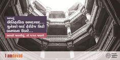 આપણું ઐતિહાસિક અમદાવાદ... યુનેસ્કો વર્લ્ડ હેરીટેજ સિટી બનવાના ઉંબરે... આપણે જળવીશું તો જગત જાણશે #Ahmedabad #UnescoworldheritageCity Ahmedabad, India   AMC-Ahmedabad Municipal Corporation