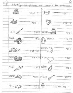 pdf hindi worksheet pinterest pdf worksheets and grammar worksheets. Black Bedroom Furniture Sets. Home Design Ideas