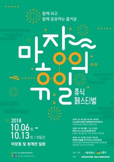 20181002 포스터-2 Poster Layout, Poster Ads, Print Layout, Typography Poster, Typo Design, Lettering Design, Graphic Design, Book Cover Design, Book Design