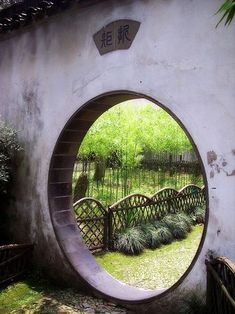 Bamboo through the round door | Suzhou, Jiangsu, China
