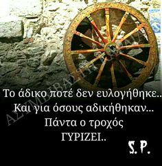ΠΑΝΤΑ Ο ΤΡΟΧΟΣ ΓΥΡΙΖΕΙ !!!! Greece Quotes, Religion Quotes, Grilling Gifts, Greek Words, Wise Words, Me Quotes, Inspirational Quotes, Thoughts, Feelings