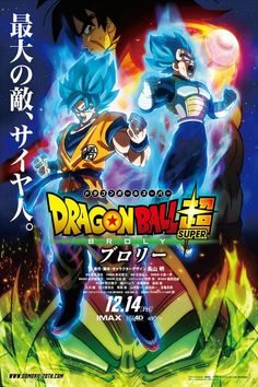 """'Dragon Ball Super: Broly' movie: Goku battles a powerful Saiyan in new trailer. Goku and Vegeta are surprised to find another Saiyan with incredible power in the latest trailer for """"Dragon Ball Super: Broly. Anime Dragon, New Dragon, Dragon Ball Z, Cartoon Dragon, Movies 2019, New Movies, Movies To Watch, Movies Online, Prime Movies"""