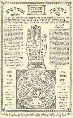 facsímil de un típico KEMI, amuleto escrito en hebreo hecho en Jerusalén y garantizado por varios prestigiosos rabinos como protección infalible contra el mal de ojo, el demonio Lilith, etc. Ver http://www.sacred-texts.com/asia/flhl/flhl41.htm