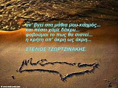 Poems, Letters, Quotes, Movie Posters, Crete, Quotations, Film Poster, Poetry, Popcorn Posters