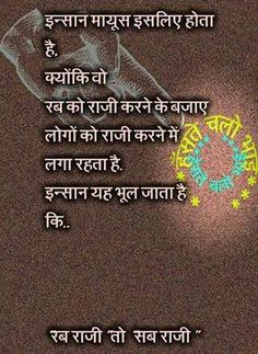 Thought of the day in hindi with meaning thoughts in hindi from faith malvernweather Choice Image