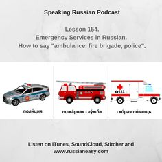 Lesson 154. How to say in Russian AMBULANCE, FIRE BRIGADE, POLICE. Learn names of emergency services in #Russian. Check the words and phrases by following the link on www.russianeasy.com (154. Emergency services.)