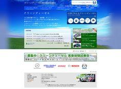 クリーンディーゼル普及促進協議会  http://www.cleandiesel.gr.jp/