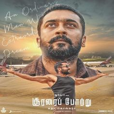 Tamil Ringtones, Movie Ringtones, Twitter Profile Picture, Twitter Image, Ringtone Download, Music Download, Popular Ringtones, Linkedin Image, Group Cover Photo
