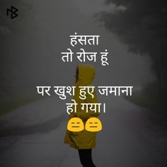 Best Positive Quotes, Postive Quotes, Strong Quotes, Hindi Quotes Images, Life Quotes Pictures, Life Quotes In Hindi, Hug Quotes, Love Quotes, Inspiring Quotes About Life
